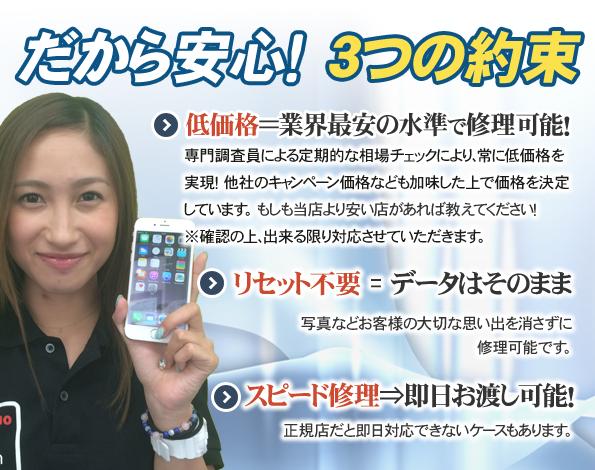 スマホBuyerJapan-神奈川県 相模大野-の安心iPhone 修理の理由!