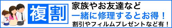 fukuwari