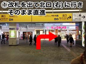 iPhone 修理の相模大野店への道順1