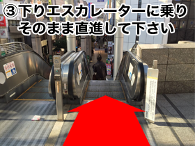 iPhone 修理の相模大野店への道順3