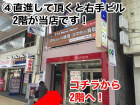 iPhone 修理の相模大野店への道順4