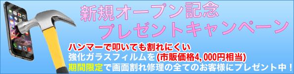 強化ガラスフィルム プレゼント!