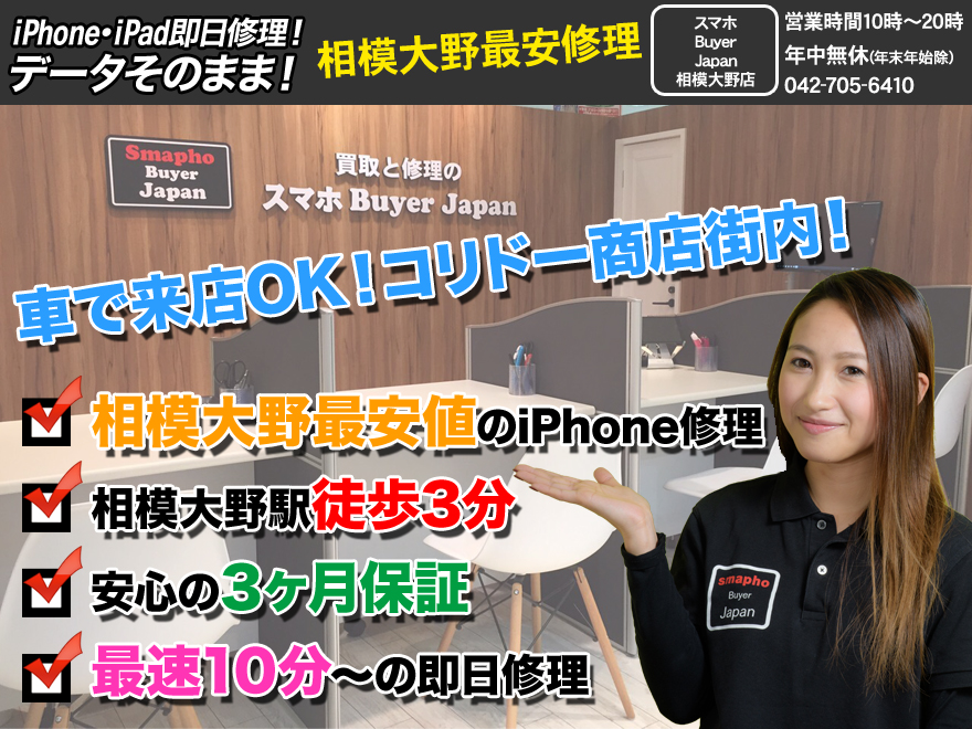 神奈川県でiPhone修理するならスマホBuyerJapan-相模大野店-